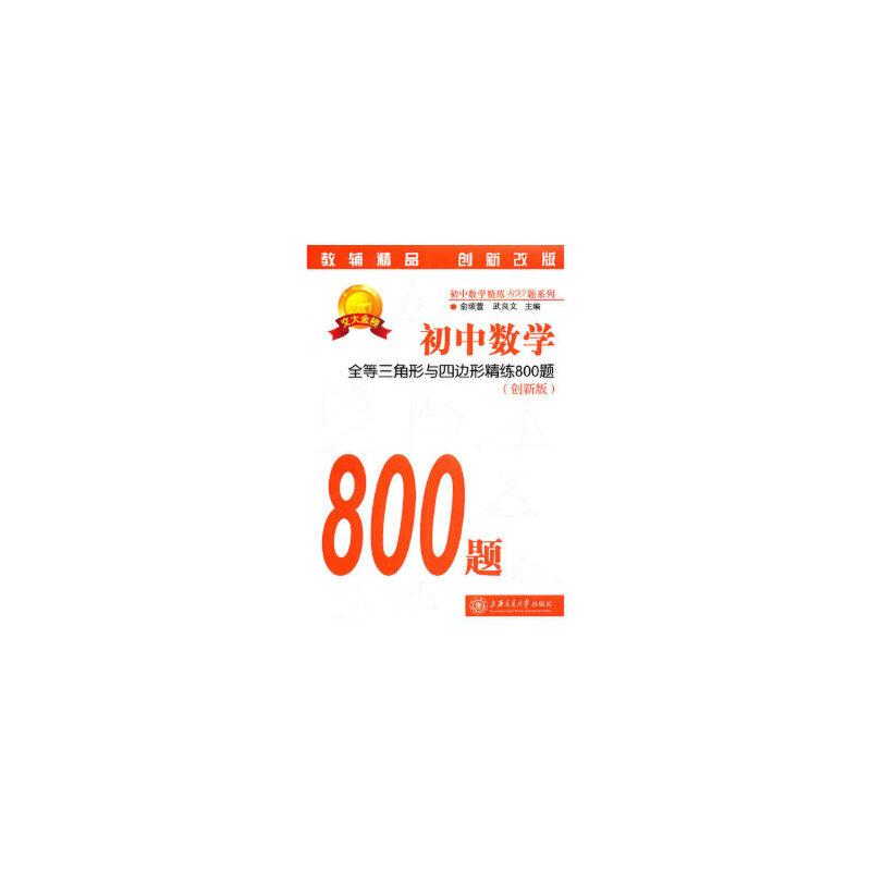 【二手旧书9成新】 初中数学 全等三角形与四边形精练800题(创新版)俞颂萱,武良文上海交通大学出版社