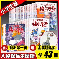 大侦探福尔摩斯探案全集小学生版43册 儿童读物卡通漫画推理侦探小说8-10-12岁悬疑学生课外阅读书籍二三四五六年级校