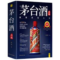 茅台酒收藏 9787520507684 赵晨,紫图出品 中国文史出版社 新华书店 正品保障