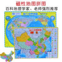 初中学生磁性中国地图拼图世界地理政区地形图小益智磁力儿童玩具
