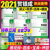贺银成2021执业医师 辅导讲义+历年真题考点精析+同步练习+全真模拟试卷 全套6本 执业医师2021 2021执业医师