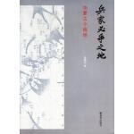 兵家必争之地:华夏古今战场