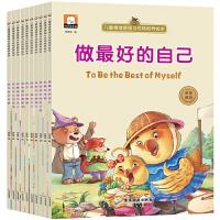 笨笨熊儿童情绪管理与性格培养绘本10册 中英双语图画书 0-3-6岁幼儿童早教启蒙图画书 亲子共读睡前故事 少儿图书
