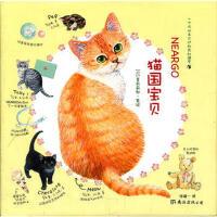 【旧书9成新】【正版现货包邮】Neargo猫国宝贝:一个你没未见过的奇幻国度 (日)莫莉蓟野绘,何凝一 南海出版公司