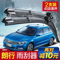 适用于上海大众朗行雨刮器汽车原厂原装款胶条13刮雨无骨后雨刷片