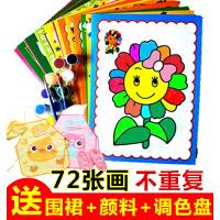 填色画幼儿园手工套装儿童水彩画涂鸦画涂色diy颜料水粉涂鸦画
