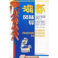 【旧书9成新】湖南风味特产导游词于乾莉,王本根9787503228735中