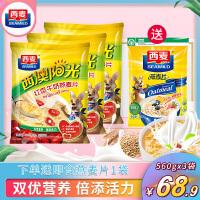 西麦 西澳阳光红枣牛奶560g*3袋 即食麦片营养早餐冲饮独立小袋装