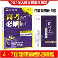 2020版理想树67高考必刷题分题型强化古诗文理解性默写 高考语文古诗文专题训练