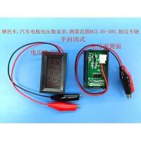 蓄电池电压监测表汽车电瓶电压表数显6V 12V 24V 36V 48V 60V 72V
