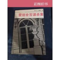 【二手旧书8成新】爱丽舍宫谋杀案 /让 迪夏托 世界知识出版