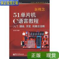 【二手旧书9成新】新概念51单片机C语言教程――入门、提高、开发、拓展全攻略 /郭?