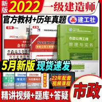 【现货速发】2020年官方一建市政实务教材2020单本增项一级建造师2020教材市政公用工程管理与实务历年真题 官方正