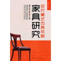 现代美式古典风格―家具研究