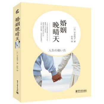 婚姻晚晴天(双色) (NHK出版人气小说,解读中年夫妻关系展现夫妻双方各自的心声。体味理想和现实的碰撞。)