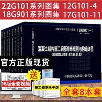 正版现货 16g101系列图集18G901系列图集 101平法钢筋图集钢筋混凝土结构施工图 12G101-4
