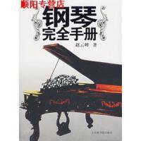 【旧书9成新正版现货包邮】钢琴完全手册,赵云峰,国家图书馆出版社,9787501331703