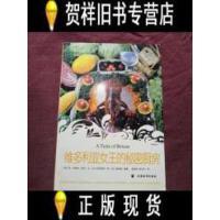【正版古旧书二手书85新】维多利亚女王的秘密厨房 /(英)简・贝斯特・库克 上海远东出版社