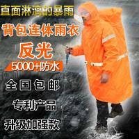 蓝色领域背包连体多功能雨衣男女户外野营登山摄影加厚雨披
