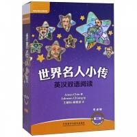 外研社:世界名人小传英汉双语阅读第三级(可点读)(扫码听音频)(适合小学六年级.初一)