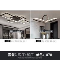 客厅灯简约现代大气家用led灯具客厅吸顶灯黑创意个性可调光