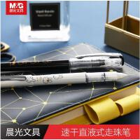 晨光文具米菲速干直液式走珠笔学生中性笔0.38mm签字笔 FRP50907