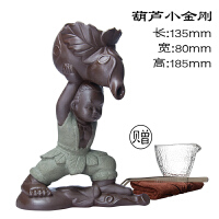 茶宠摆件精品可养紫砂喷水葫芦娃茶漏架吐水娃娃创意泡茶懒人茶具