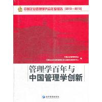 管理学百年与中国管理学创新:中国企业管理研究会年度报告:2012~2013