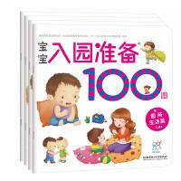 海润阳光・宝宝入园准备100图(套装全4册)