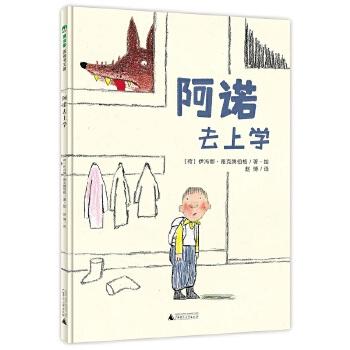 阿诺去上学 魔法象图画书王国ME127《阿诺去上学》:呆萌阿诺上学的*步——克服害怕的小情绪!一个与孩子共情的绝佳故事,帮助孩子缓解上学焦虑。