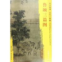 东方画谱・宋代人物画菁华高清摹本・鲁颂三篇图