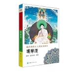藏传佛教五大教派名僧传・噶举派