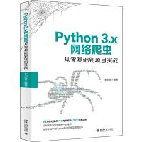 Python 3.x�W�j爬�x�牧慊��A到�目����