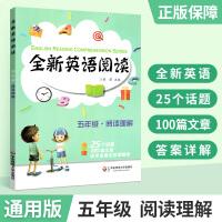 全新英语阅读五年级阅读理解 小学5年级英语练习册工具书教辅书 25个话题100篇文章阅读+练习 内含详尽答案解析华东师