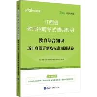 2022江西省教师招聘考试教材:教育综合知识历年真题详解及标准预测试卷(全新升级)