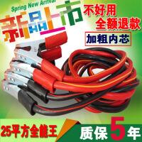 汽车打火线电瓶畜电池纯铜包铝对火线应急启动电源线搭火线链接线