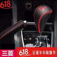三菱劲炫翼神欧蓝德蓝瑟汽车自动排挡套档把手刹套挂档杆套档位套SN3559