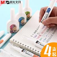 4支晨光修正液学生用快干型修改液大容量改液笔白色无痕初中高中用涂改液写错字修正笔