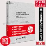 LZC【正版】室内设计节点手册 第二版2 常用节点 赵鲲 建筑装修室内设计书籍入门自学 可搭配室内设计资料集 同济大学