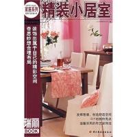 瑞��家居系列:小居室北京《瑞��》�s志社�g中���p工�I出版社
