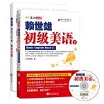 2014年新版赖世雄美语:初级美语(下)(附MP3光盘一张+助学手册)