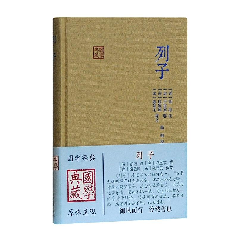 """列子(国学典藏) <a target=""""_blank"""" href=""""http://store.dangdang.com/gys_0018002_jvwc"""">购买更多上海古籍""""国学典藏""""系列丛书,点击进入专题》</a>"""