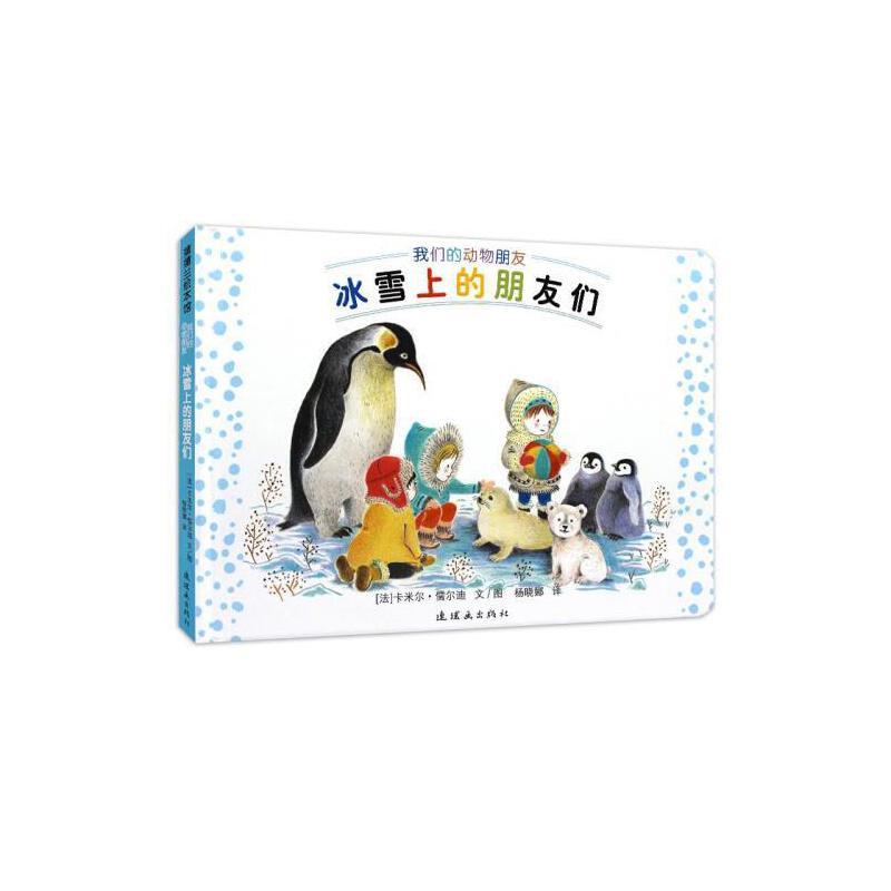 蒲蒲兰绘本我们的动物朋友系列冰雪上的朋友们3-4-5-6岁幼儿童漫画