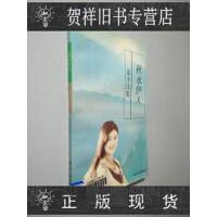 【二手正版85新包邮】秋水伊人: 姜丰诗集 姜丰 著 浙江文艺出版社
