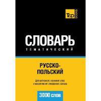 【预订】Russko-Pol'skij Tematicheskij Slovar' - 3000 Slov - Pol