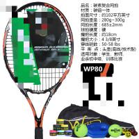 碳素网球拍单拍初学者男士女士单人训练比赛通用全