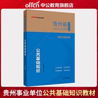 中公教育2021贵州省事业单位公开招聘工作人员考试专用教材:公共基础知识(全新升级)