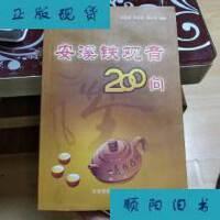 【二手旧书9成新】安溪铁观音200问 /凌文斌,李宗垣,杨松伟编著