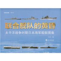 联合舰队的黄昏-太平洋战争时期日本海军舰艇图集 王佐荣 9787307159310