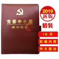 2019党委中心组学习笔记本(带扣款16开精装红色)华文图治